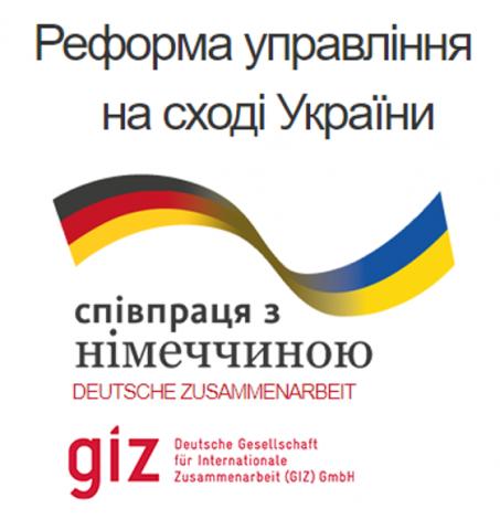 Співпраця з Німецьким товариством міжнародного співробітництва